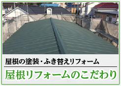 屋根リフォームのこだわり